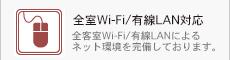 全客室に無線LANによるインターネットサービスを完備しております。